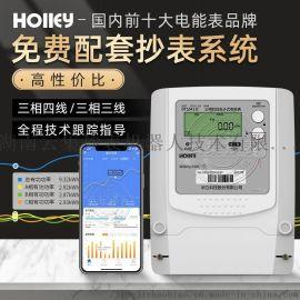 杭州华立DSS531三相三线有功智能电表 远程电能表