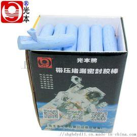 带压堵漏注剂密封胶棒 天然气高温高压密封胶棒 耐酸