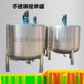 厂家直销多功能电加热乳化搅拌罐 不锈钢化工液体搅拌