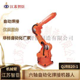钱江六轴负载20KG工业智能化机器人