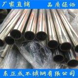 上海不锈钢8K管,304不锈钢磨8K管