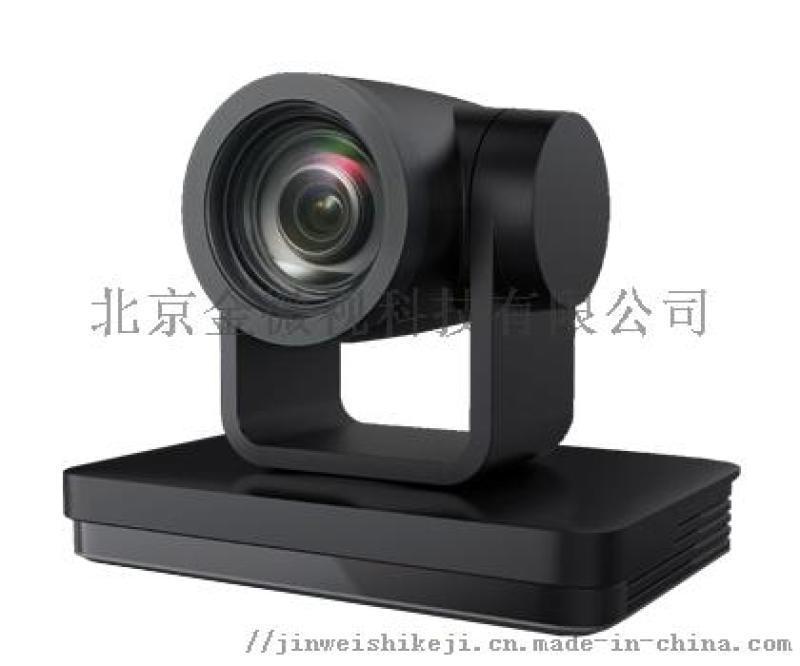 金微視資訊通訊類高清視頻會議攝像機JWS70S