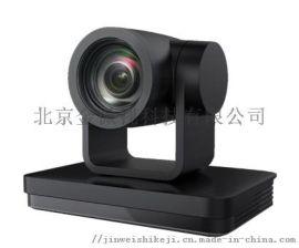 金微视信息通讯类高清视频会议摄像机JWS70S