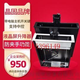 晶固  防夹手液晶屏升降器22寸电脑显示器升降机