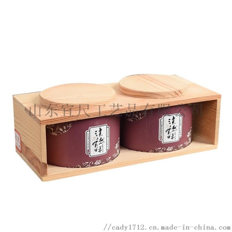 厂家定制创意小罐茶叶包装桶木质