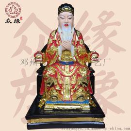 冥府十殿阎君的来历 彩绘贴金阎罗大帝 阎罗王佛像
