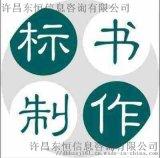 河南省许昌电子投标文件标书制作流程