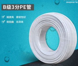 净水管3分管PE白色给水管净水器净水机PE管三分B级塑料软管