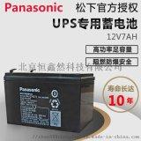 松下蓄电池 LC-R0612P1 6V12AH