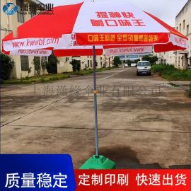 专业生产定做防风型户外广告太阳伞 双骨伞架 48英寸/52寸/56寸