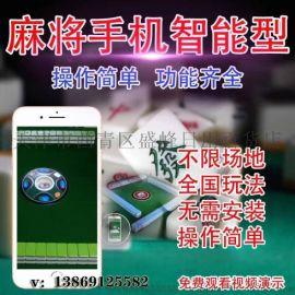 智能麻将机设备手机一键设置操作不限场地玩法