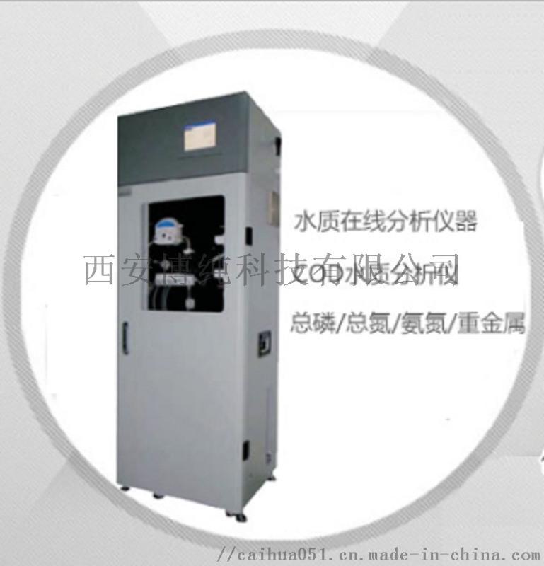 污水综合排放标准水质监测系统