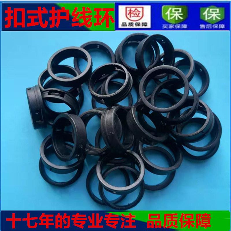 惠州扣式护线环 塑料过线套 出线防护管尺码