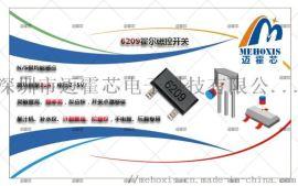 6209全极性微功耗高频霍尔磁控开关