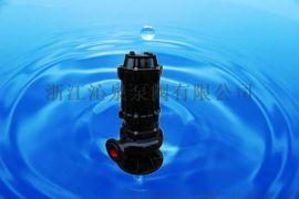 浙江沁泉 JYWQ、JPWQ自动搅匀潜水排污水泵