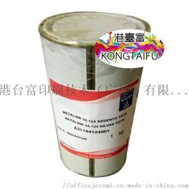供应意大利万玲珑94系列油墨 光面、PVC塑料印刷油墨
