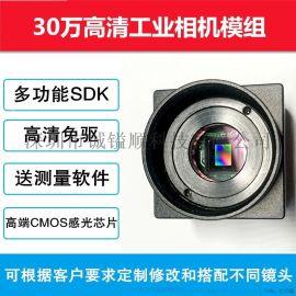 30万像素全局快门高速60帧工业相机