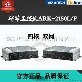 研华 ARK-2150L/F 嵌入式工控机