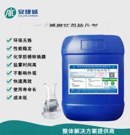 303不锈钢环保钝化剂
