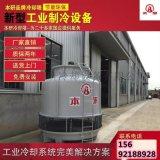 冷却塔直销 圆形冷却塔 方形闭式横流冷却水塔
