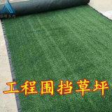 人工绿色地毯/施工人造草坪