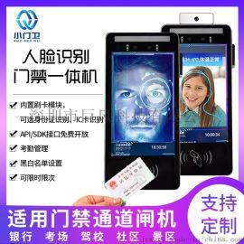 人脸识别门禁一体机、人脸识别系统、人证识别一体机