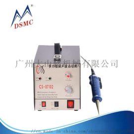小型超声波定位粘合机 服装定位机 便携式定位机