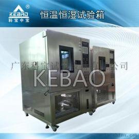 扬州恒温恒试验箱 7寸屏高低温交变试验机