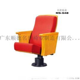 广东名世椅业礼堂椅MS-548