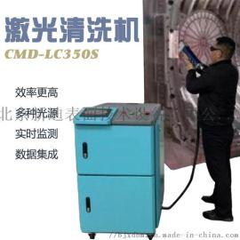 LC350自动激光清洗机 智能激光清洗设备