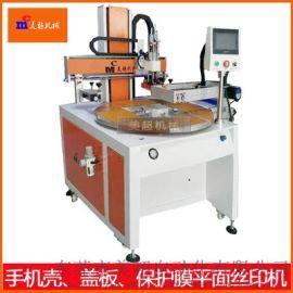 东莞手机壳丝印机平面丝印机 手机保护膜丝网印刷机