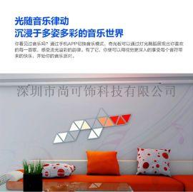 9片三角形模組化設計尚可飾智慧奇光板拼接音樂牆
