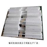 高分子耐磨刮板 UPE高分子耐磨刮板廠家