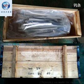 钨条99.9% 高纯钨条 金属钨条 炼钢钨条
