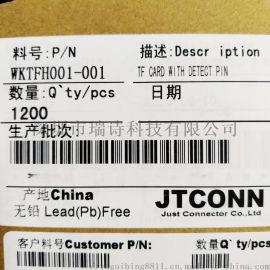 JTCONN 8P H3 TF简易式卡座