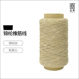 【志源】厂价批发弹性超强织带专用42号有色锦纶橡筋线 橡根线