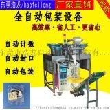 多功能立式五金螺丝包装机 马桶盖配件自动包装机