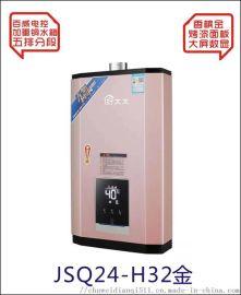 性价比高**恒温燃气热水器代理加盟全国联保厨电厂家