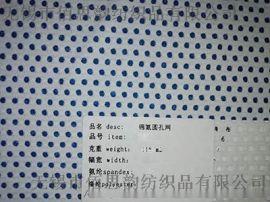 锦氨弹力圆孔网BWA009