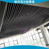 吊顶弧形格栅 S型格栅造型天花 波浪形吊顶铝格栅