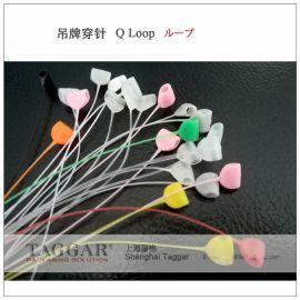 日本订单精细吊牌手穿胶针(Q型/圆桶型/不露头型)