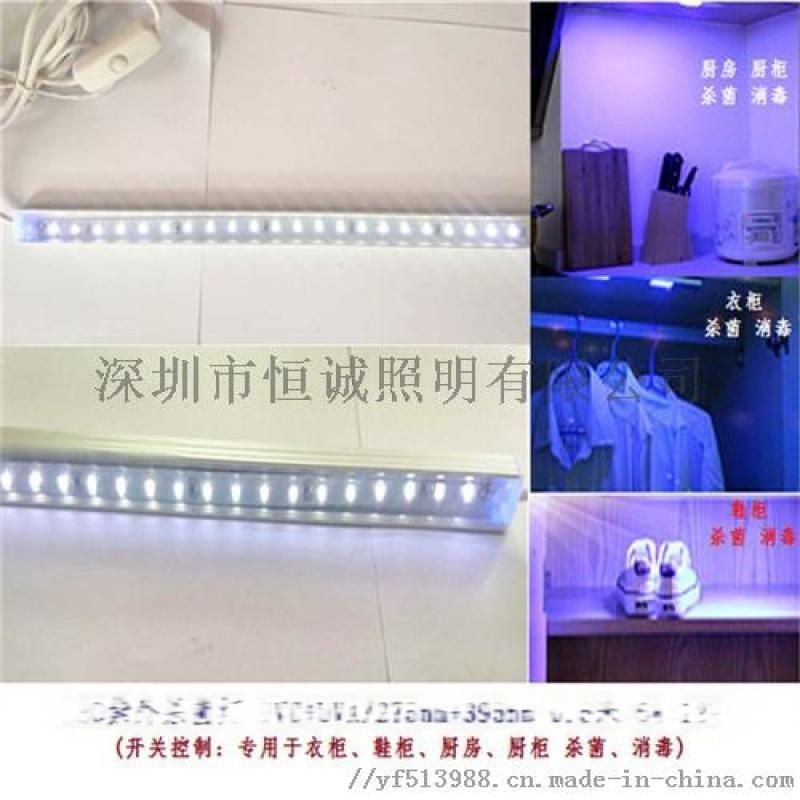 紫外線消毒燈 殺菌燈紫外線 0.5米 6W