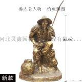 姜太公钓鱼雕塑