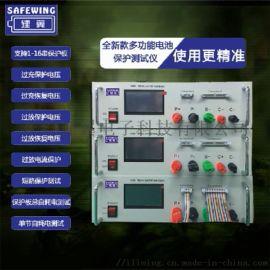 1-16串多功能电池保护数字式锂电池保护板测试仪