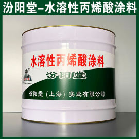 水溶性丙烯酸涂料、抗水渗透、水溶性丙烯酸涂料