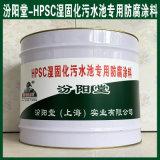 HPSC湿固化污水池专用防腐涂料、良好的防水性