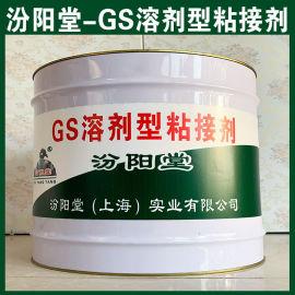 GS溶剂型粘接剂、良好的防水性、GS溶剂型粘接剂