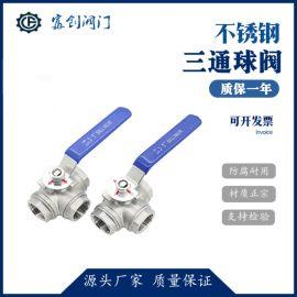 不銹鋼三通球閥手動T型/L型Q14/15F-16P