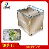 供应单缸洗菜机 水果蔬菜清洗机