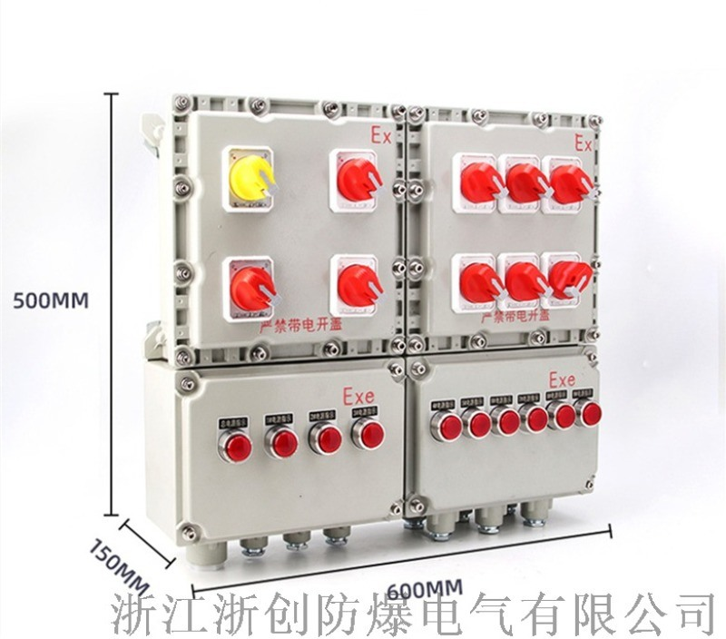 防爆動力配電箱防爆配電櫃水泵機控制箱